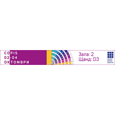 Участие на Кантек в COPI'S 2018