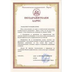 Поздравителен адрес от Икономически университет - Варна