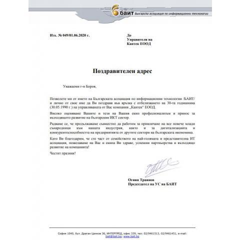 Поздравително писмо от БАИТ