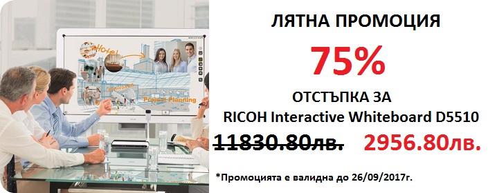 Ricoh D5510 Summer Promotiont