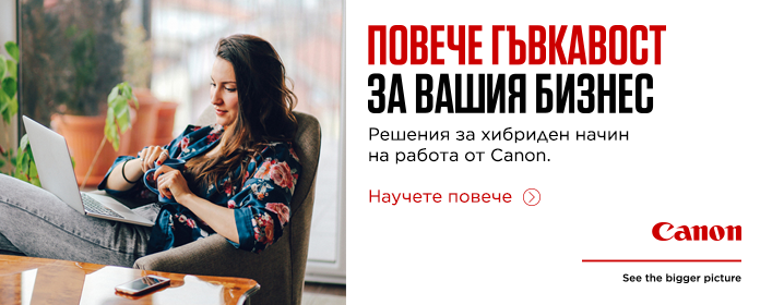 Canon Hybrid Workspace